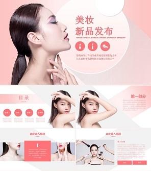 美妆美容新品发布PPT模板