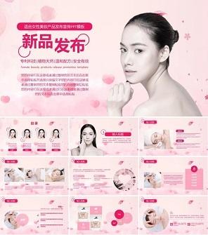女性美容美妆产品新品发布PPT模板