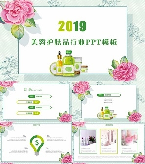 时尚花朵小清新美容化妆品行业PPT模板
