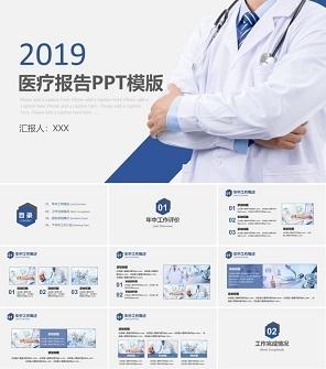 医院医疗工作汇报通用PPT模版下载