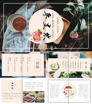 杂志复古风健康美食生活宣传画册PPT模板