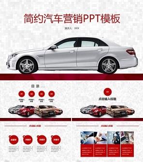 红色简约汽车营销策划PPT模板