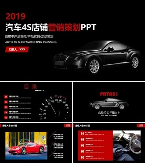 酷黑商务风汽车行业营销策划PPT模板
