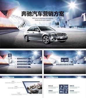 奔驰汽车营销策划方案动态PPT模板下载