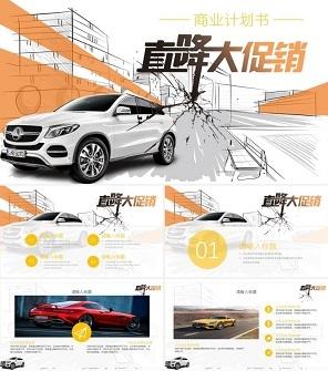 大气简约汽车降价促销商业计划书PPT模板