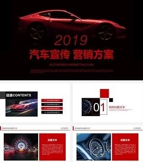 红色创意汽车宣传营销方案商业计划书PPT模板