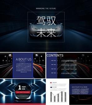 深蓝驾驭未来汽车品牌发布会PPT模板