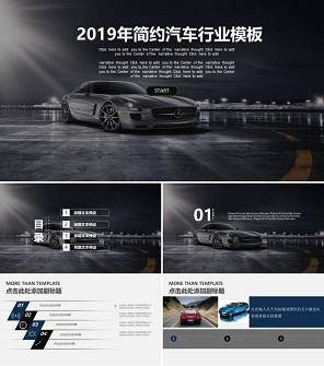 简约欧美风汽车行业宣传PPT模板