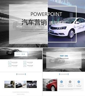 欧美汽车行业宣传介绍通用PPT模板下载