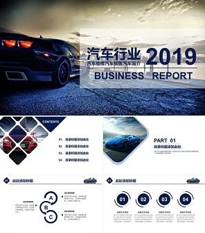 汽车行业汽车销售工作总结营销汇报PPT模板下载