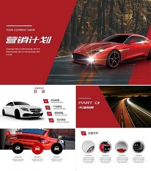 汽车行业市场宣传营销计划方案PPT模板下载