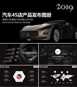 汽车品牌宣传4S店营销策划方案ppt模板下载