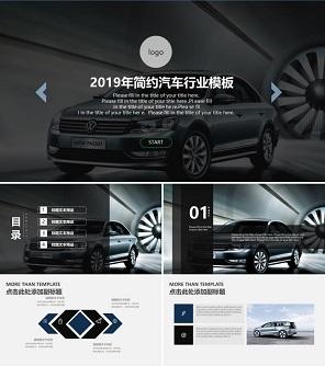 商务风简约汽车行业宣传通用PPT模板下载