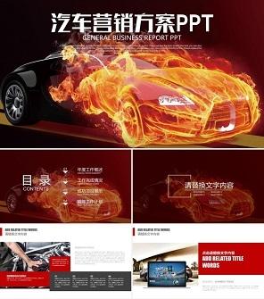 炫酷汽车营销方案商业计划书工作总结PPT