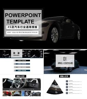 杂志风汽车品牌宣传4S店宣传策划PPT模板下载