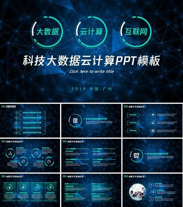 星空科技风互联网大数据云计算PPT模板