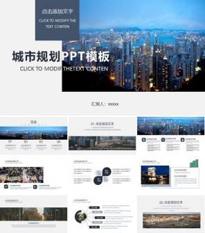 蓝灰通用商务风公司介绍PPT模板