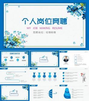 蓝色水彩花朵女性个人竞聘述职PPT模板