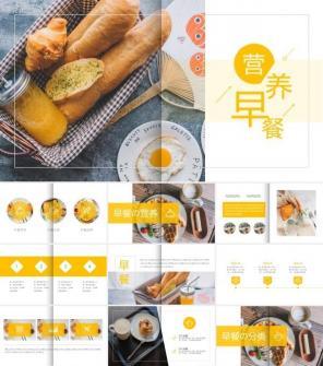 暖色营养早餐早点美食宣传画册PPT模板