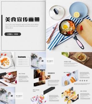 质感餐厅餐饮美食宣传画册PPT模板