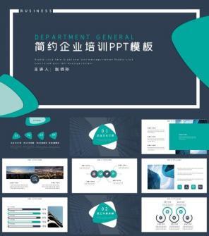 深青色商务通用公司介绍企业培训PPT模板下载