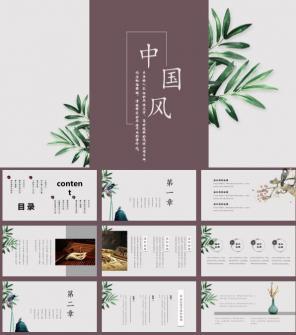 简约中国风文学赏析课件PPT模板下载