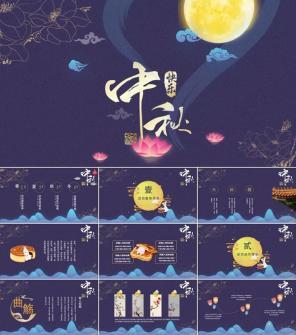 深蓝古典中国风中秋节PPT模板