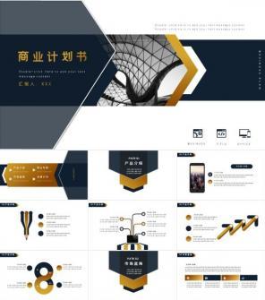 黑金质感高端公司介绍商务商业计划书PPT模板下载