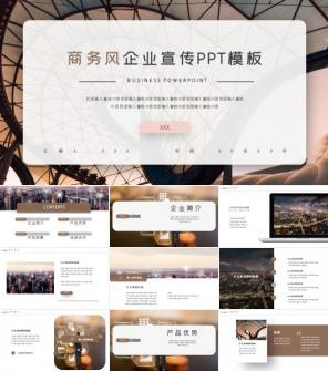 棕色商务风企业介绍商业计划书PPT模板