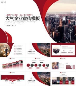 红色大气简约商务企业宣传PPT模板