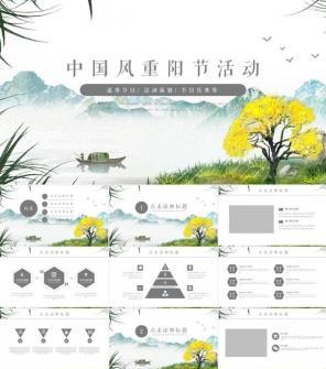 秋色中国风山水画重阳节PPT模板