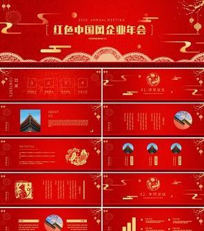 宽屏红色中国风企业年会公司跨年晚会PPT模板