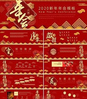 2020宽屏红色中国风商务新年年会PPT模板
