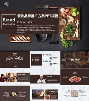 餐饮品牌推广方案PPT模板下载