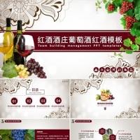 红酒酒庄葡萄酒红酒PPT模板
