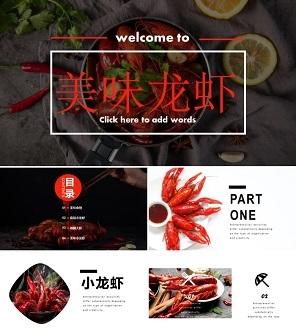 经典美食美味龙虾宣传PPT模板