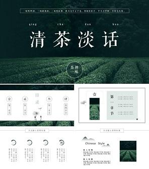 绿色清新中国风清茶淡话通用类PPT模板
