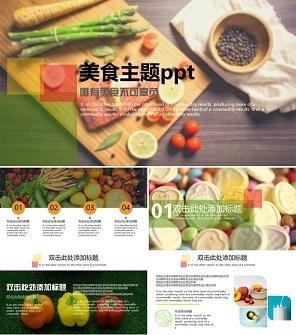 欧美小清新美食主题ppt模板