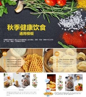 秋季养生健康饮食ppt模板下载