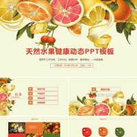 天然水果健康动态PPT模板