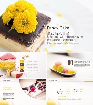 唯美小蛋糕点心美食ppt动态模板