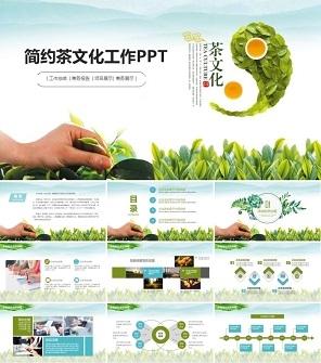 唯美中国风茶文化交流研讨会PPT模板
