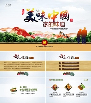 中国传统美食文化饮食餐饮美味PPT模板下载