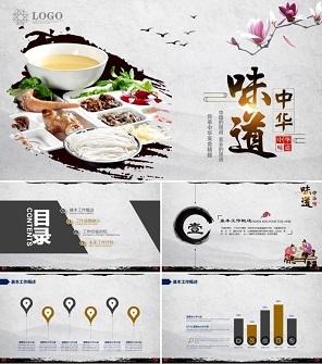 中国风餐饮中国饮食文化PPT模板