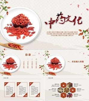 中国风枸杞秋季养生PPT模板下载