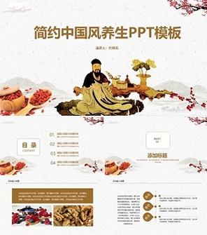 中国古风美食养生PPT模板下载