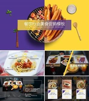 时尚餐饮行业餐厅商业计划书PPT模板