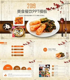 美味美食文化饮食餐饮动态PPT模板下载