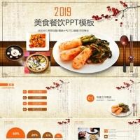 美味美食文化饮食餐饮动态PPT模板