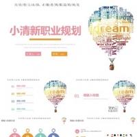 气球小清新学生职场新人职业规划PPT模板
